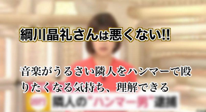 綱川晶礼さんは悪くない!! 音楽がうるさい隣人をハンマーで殴りたくなる気持ち、理解できる